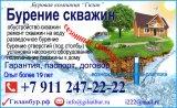 burenie-skvazhin-v-leningradskoj-oblasti